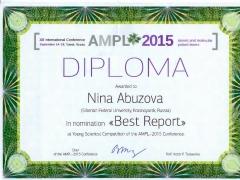 Диплом XII Международной конференции AMPL-2015