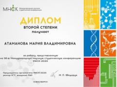 Диплом 58-й Международной научной студенческой конференции МНСК-2020