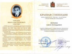 Краевая стипендия имени академика И.А. Терскова - за достижения в области биофизики