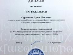 diploma-surjikova-2020