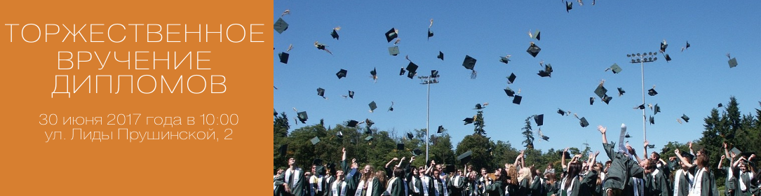 Торжественное вручение дипломов о высшем образовании