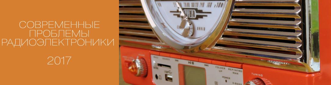 XX Всероссийская научно-техническая конференция «Современные проблемы радиоэлектроники»