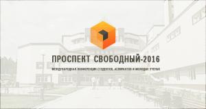 МН 2016