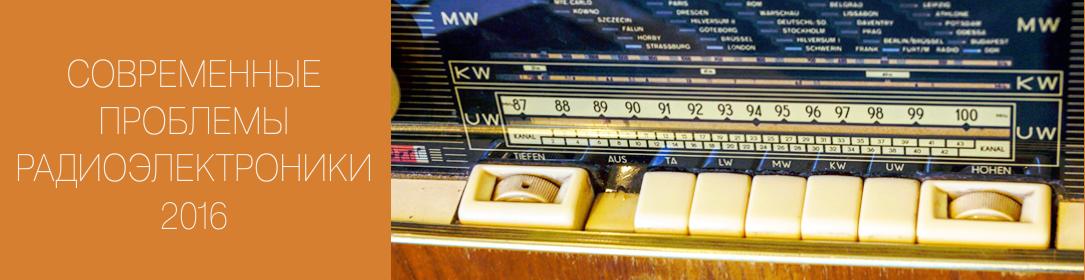 XIX Всероссийская научно-техническая конференция  «Современные проблемы радиоэлектроники»