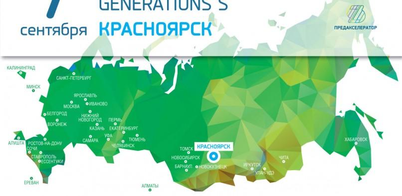 Региональный тур GenerationS: акселератор ищет стартапы в Красноярске