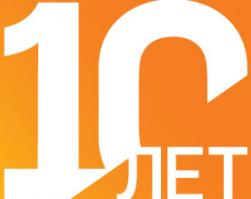 10 лет СФУ