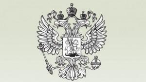 стипендии Правительства РФ