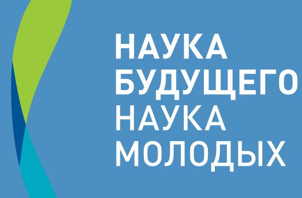 Открыт прием заявок на конкурс Научно-исследовательских работ в рамках форума «Наука будущего – наука молодых»