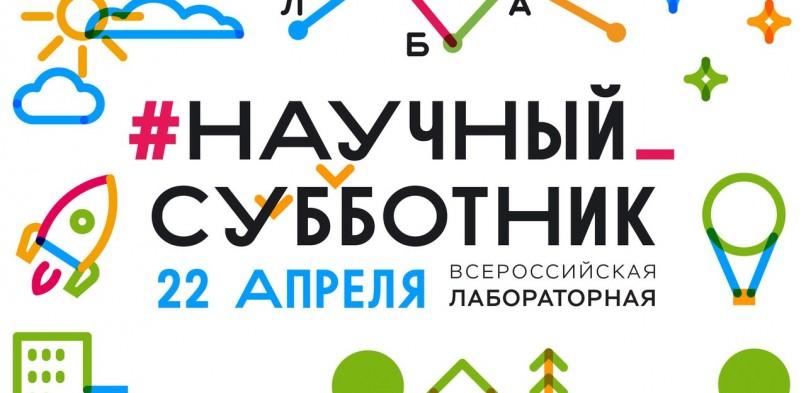 Сибирский федеральный университет станет центральной площадкой «Всероссийской лабораторной» в Красноярске