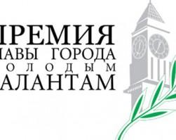 Приём заявок на конкурс на премию Главы города молодым талантам