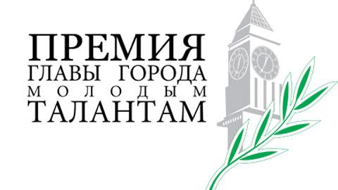 Стартовал прием заявок на соискание премии Главы города молодым талантам 2019 года