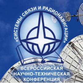 IV Всероссийская научно-техническая конференция «Системы связи и радионавигации»