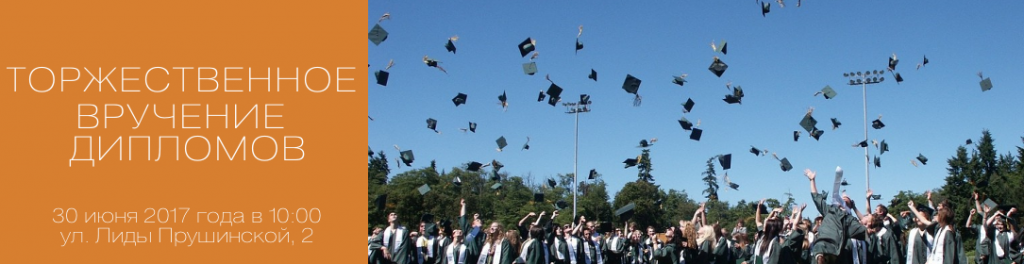 pic-graduations2017
