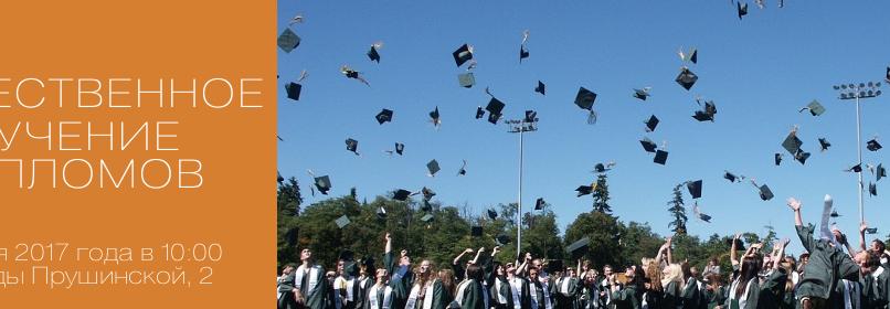 Напоминаем, о вручении дипломов в торжественной обстановке