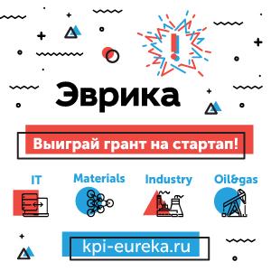 Приём заявок на конкурс инновационных проектов «Эврика! Концепт»