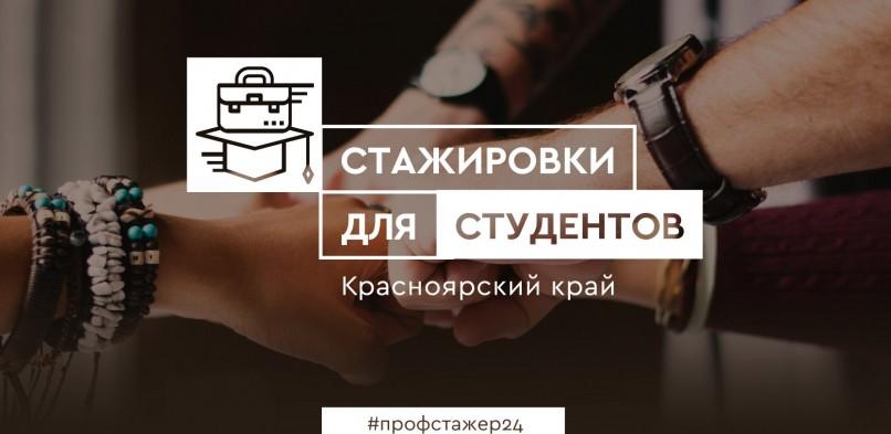 Студентов приглашают на стажировки в крупнейшие компании Красноярского края