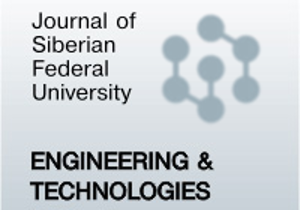SibFU Journal. Engineering and Technologies