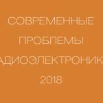 pic-spr2018-251x199