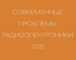 Сборник научных трудов XXI Всероссийской научно-технической конференции «Современные проблемы радиоэлектроники»
