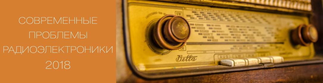 XXI Всероссийская научно-техническая конференция «Современные проблемы радиоэлектроники»