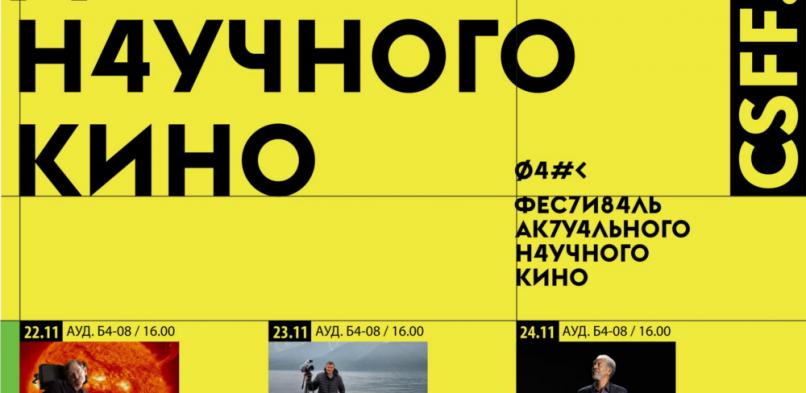 ФЕСТИВАЛЬ АКТУАЛЬНОГО НАУЧНОГО КИНО в Сибирском федеральном университете