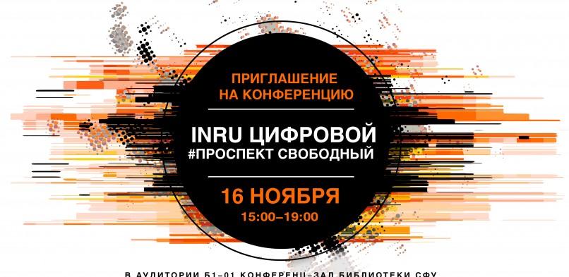 В СФУ пройдёт конференция INRU «Цифровой Проспект Свободный»