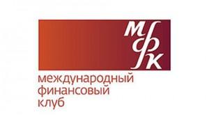 Международный финансовый клуб