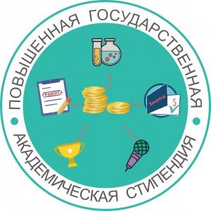 Повышенная государственная академическая стипендия