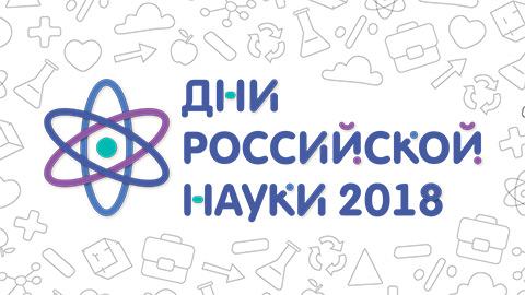 В СФУ пройдут Дни российской науки