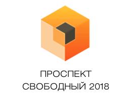 Открылась регистрация участников на международную студенческую конференцию «Проспект Свободный — 2018»