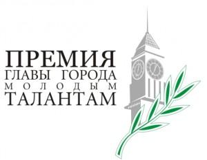 Премия Главы города молодым талантам