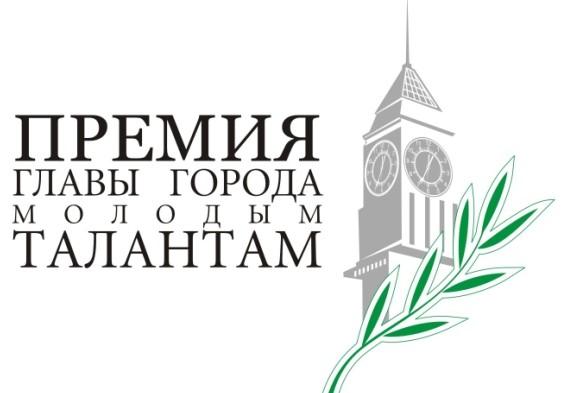 Приём заявок на конкурс на премию Главы города молодым талантам 2020 года