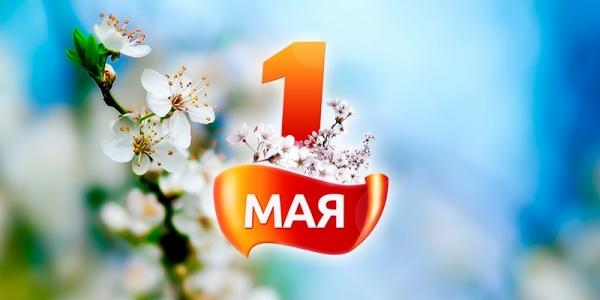 О праздничном дне 1 мая 2018 — Праздник Весны и Труда