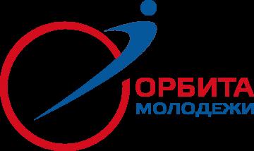 Объявлен прием заявок на Всероссийский молодежный конкурс научно-технических работ «Орбита молодежи»