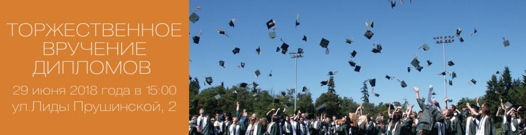 pic-graduations2018
