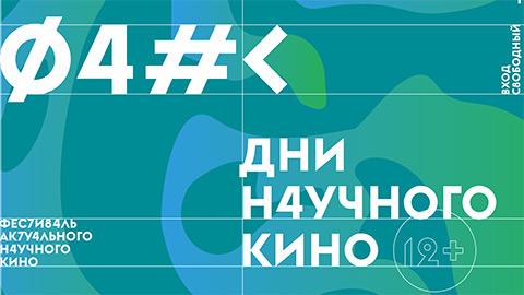 Фестиваль актуального научного кино пройдёт в СФУ