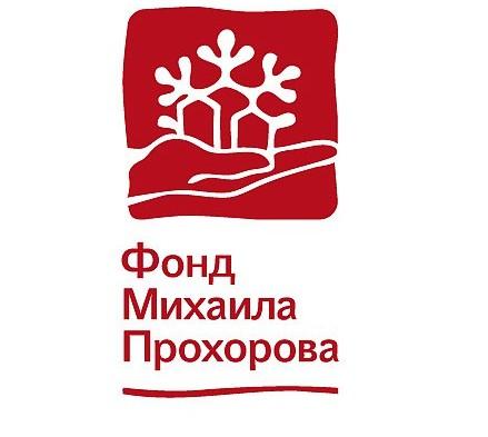 Проболжается приём заявок на конкурс «Академическая мобильность» от Фонда Михаила Прохорова