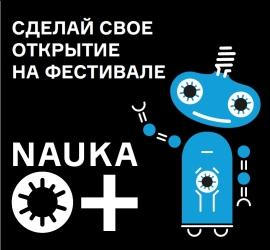 «Космический лекторий» состоится в рамках VIII  Всероссийского  Фестиваля науки в Красноярске
