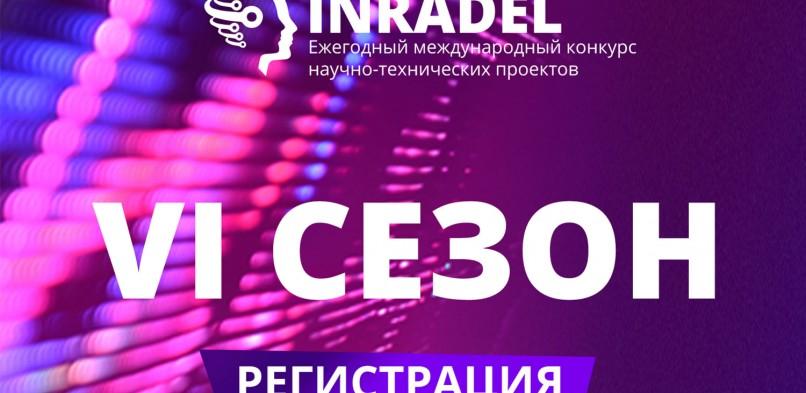 Прием заявок на конкурс перспективных инновационных научно-технических проектов INRADEL