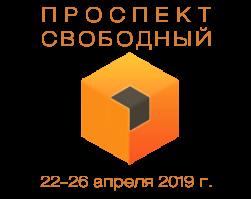XV Международная студенческая конференция «ПРОСПЕКТ СВОБОДНЫЙ — 2019»