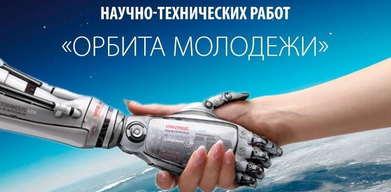 Приём заявок на Всероссийский молодёжный конкурс научно-технических работ «Орбита молодёжи»