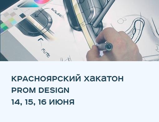 КРИТБИ приглашает на хакатон по промышленному дизайну