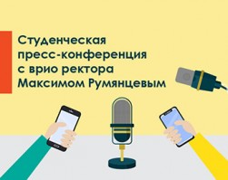 Студенческая пресс-конференция с врио ректора Максимом Румянцевым