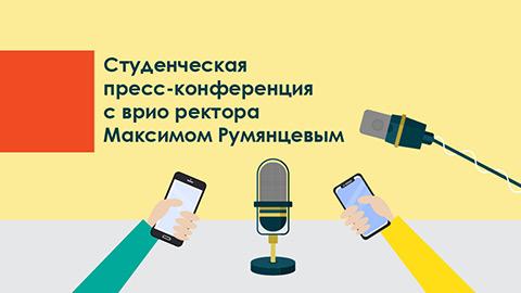 В СФУ пройдёт студенческая пресс-конференция с врио ректора Максимом Румянцевым
