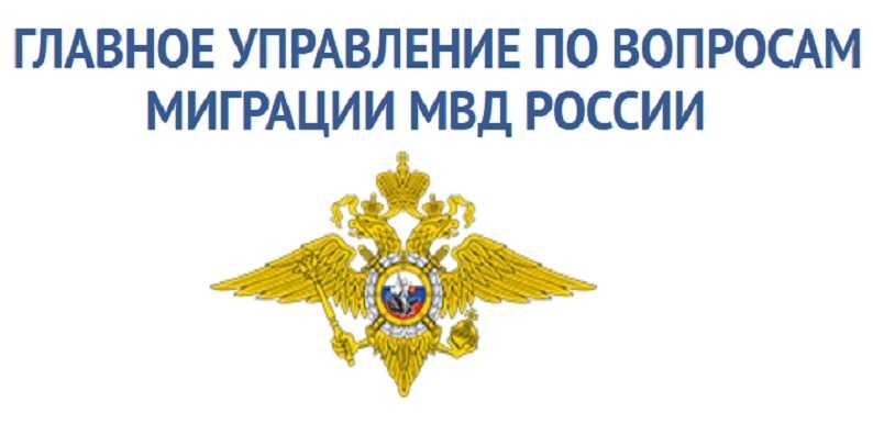 Ежегодная встреча представителей Главного Управления по вопросам миграции МВД России с иностранными студентами СФУ