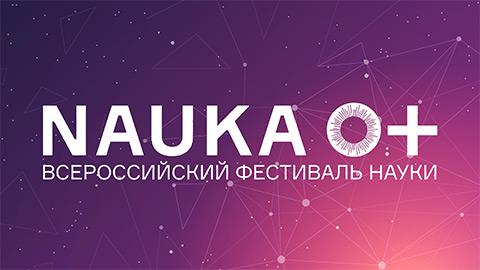 Приём заявок на участие в IX Всероссийском фестивале науки