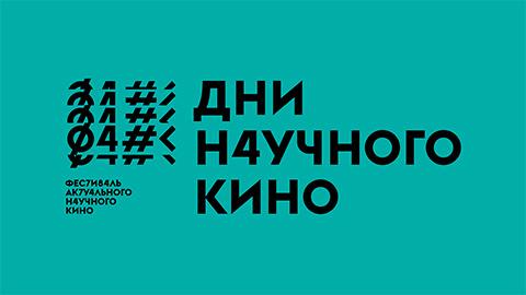 Фестиваль актуального научного кино (ФАНК) пройдёт в СФУ