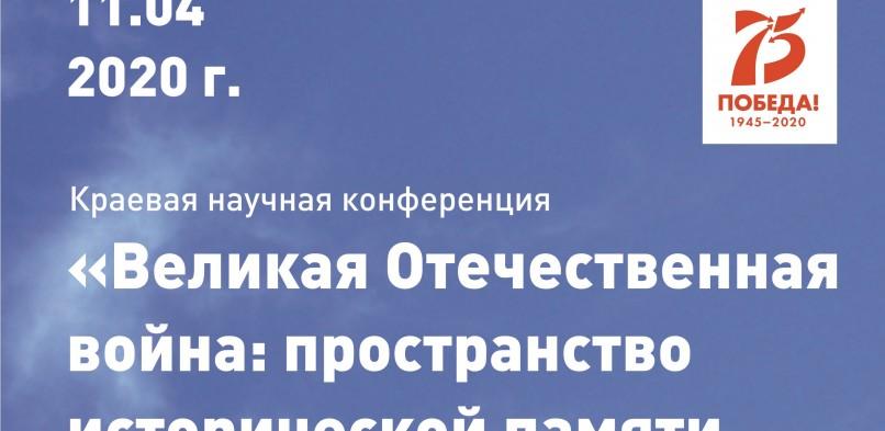 Краевая научная конференция «Великая Отечественная война: пространство исторической памяти и славы»