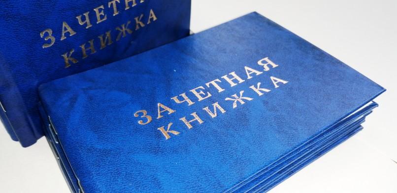 О сдаче зачетных книжек в Учебно-организационный отдел Института