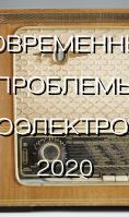 Отчет о XXII Всероссийской научно-технической конференции «Современные проблемы радиоэлектроники»